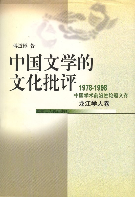 中国文学的文化批评