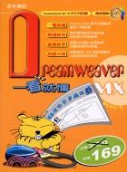 Dreamweaver MX yi kan jiu dong