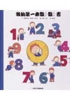 我的第一本數數書