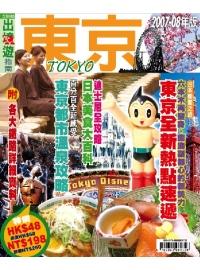 東京2007-2008年版
