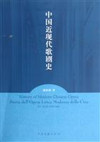 中国近现代歌剧史