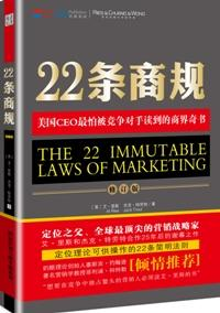22条商规/22 immutable laws of marketing