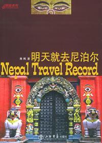 明天就去尼泊尔