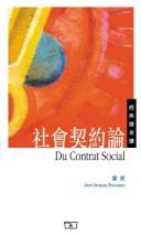 社會契約論(精選本)