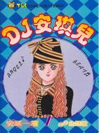 DJ安琪兒7