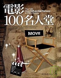 電影100名人堂