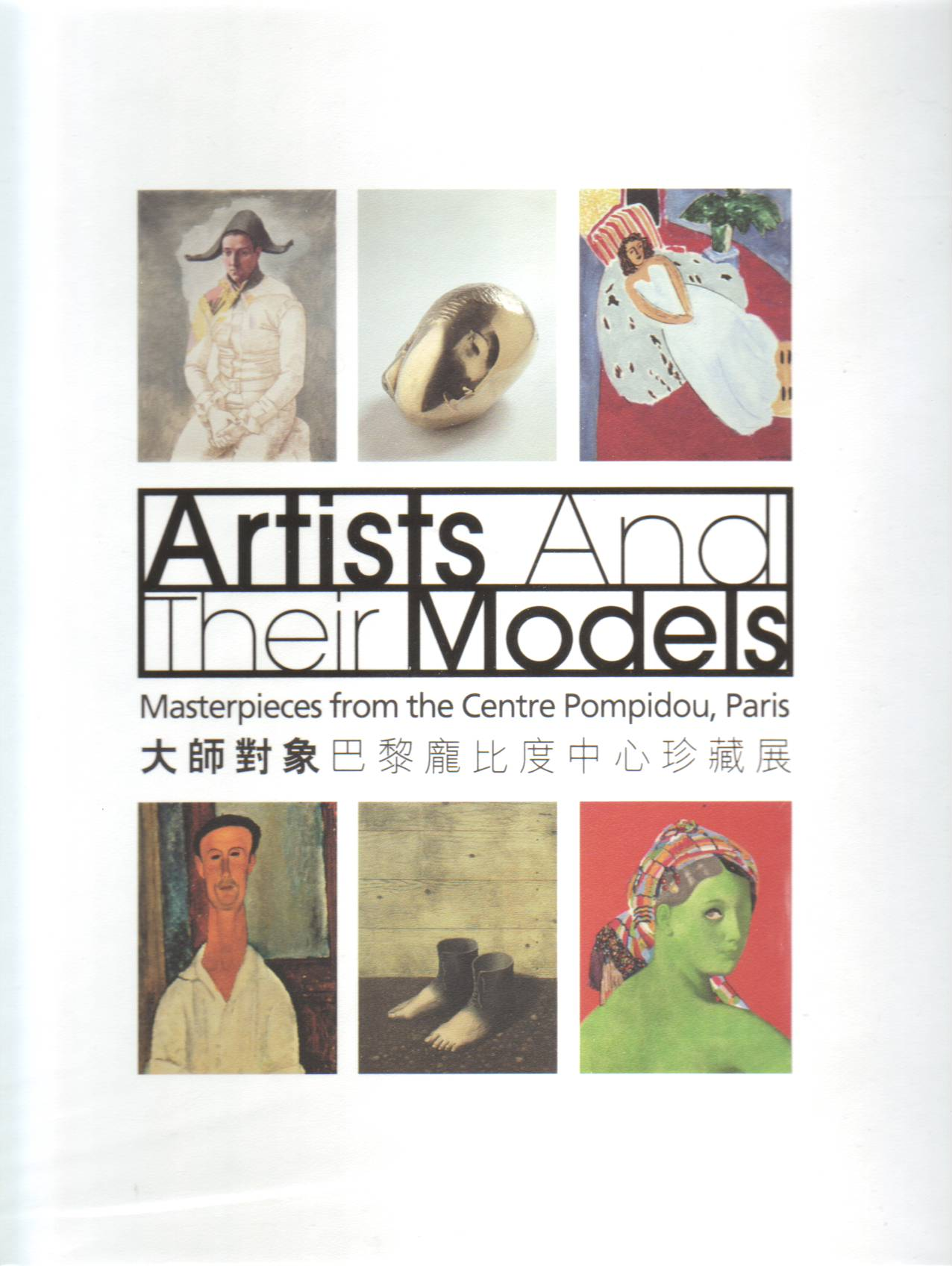 Artists and their models