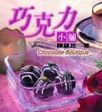 巧克力小舖