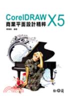CorelDRAW X5 shang ye ping mian she ji jing cui
