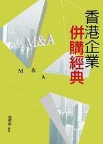 香港企業併購經典