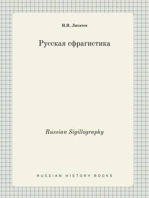 Russian Sigillography