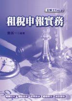 租稅申報實務(二版)