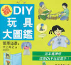 續DIY玩具大圖鑑