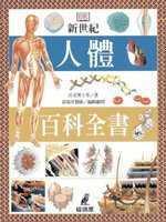 新世紀人體百科全書