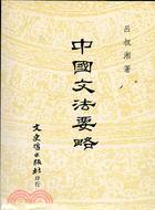 中國文法要略