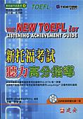 新托福考試聽力高分指導