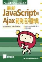 最新 JavaScrip t與 Ajax 範例活用辭典