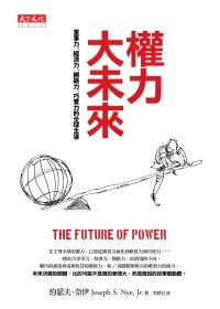 權力大未來