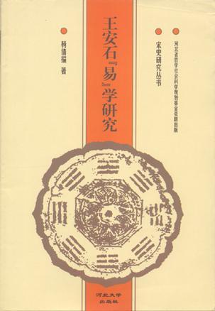 """王安石""""易""""学研究/宋史研究丛书"""