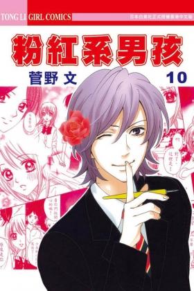 粉紅系男孩 10