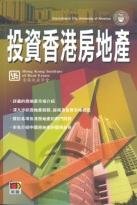投資香港房地產