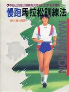 慢跑馬拉松訓練法
