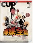 CUP 茶杯雜誌 Issue 117