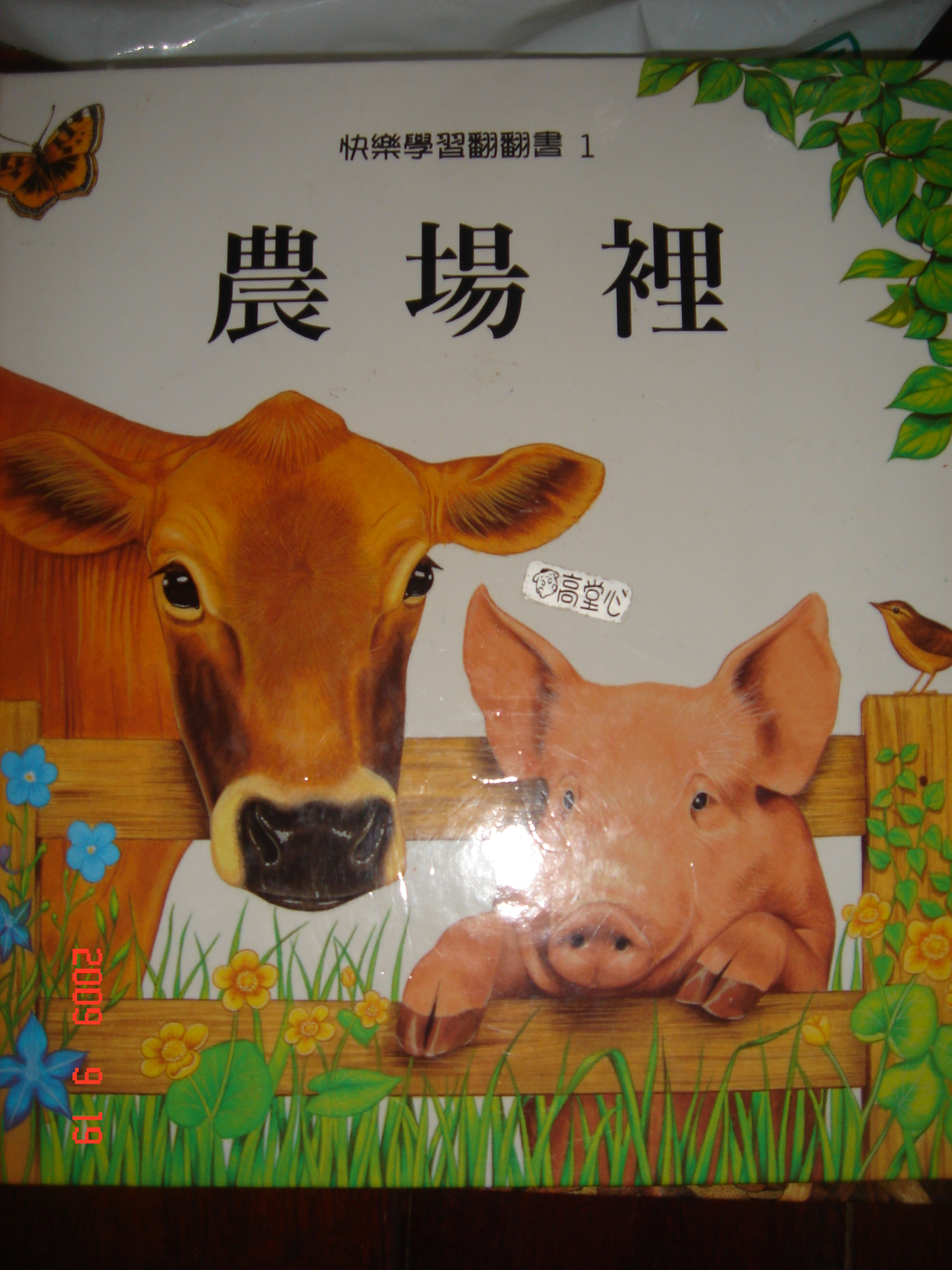 農場裡On the Farm