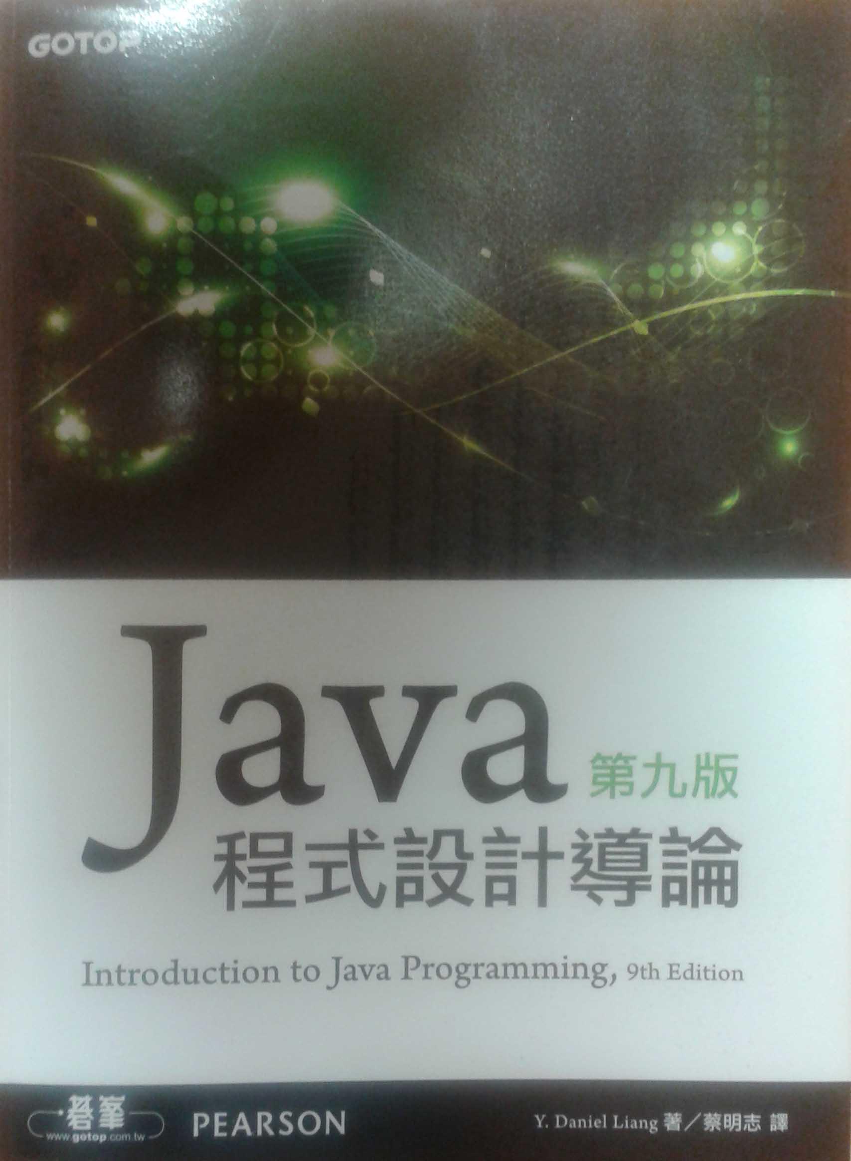 Java 程式設計導論 (第九版)