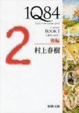1Q84, Book 1 下