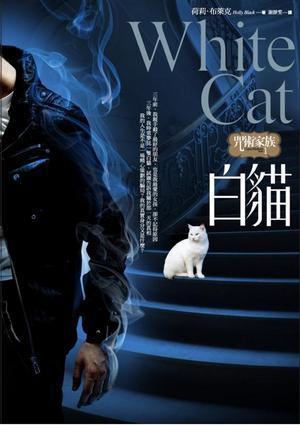 咒術家族 1: 白貓