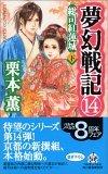 夢幻戦記〈14〉総司紅蓮城