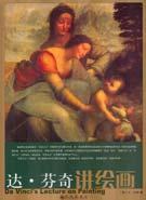 达·芬奇讲绘画