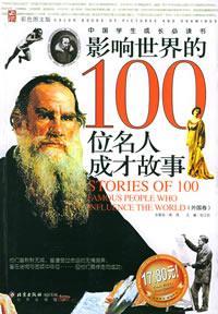 影响世界的100�...