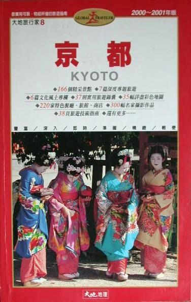 *舊版* 京都