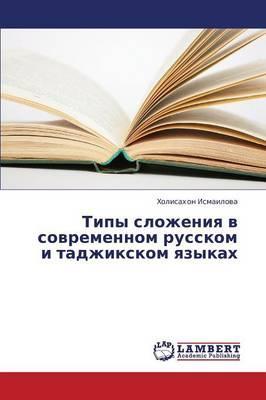 Tipy slozheniya v sovremennom russkom i tadzhikskom yazykakh