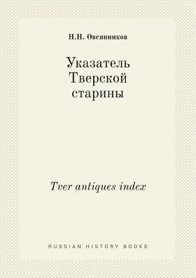 Tver Antiques Index