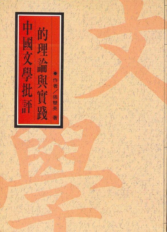 中國文學批評的理論與實踐