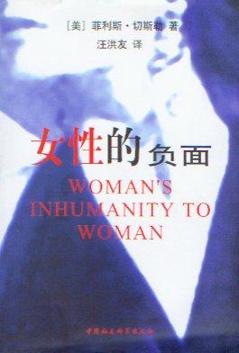 女性的負面