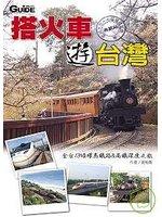搭火車遊台灣2008典藏版