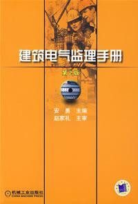 建筑电气监理手册