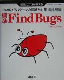 開発のプロが教える標準Find Bugs完全解説
