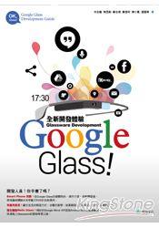 Google Glass! Glassware Development全新開發體驗