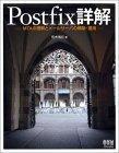 Postfix詳解―MTAの理解とメールサーバの構築・運用