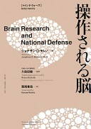 マインド・ウォーズ操作される脳