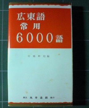 広東語常用6000語