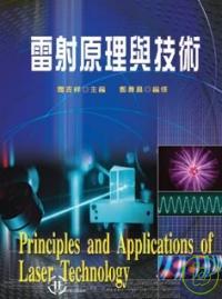 雷射原理與技術