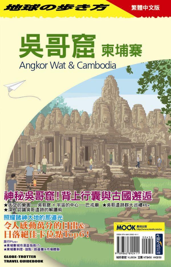 吳哥窟 柬埔寨