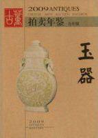 2009古董拍賣年鑑.玉器