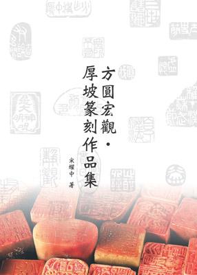 方圓宏觀‧厚坡篆刻作品集